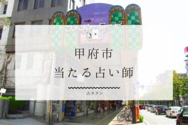 【最新版】甲府市の当たる占い師8選!!口コミ&調査で徹底レポ!!