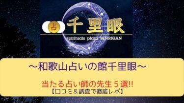 和歌山千里眼の当たる占い師の先生5選!!