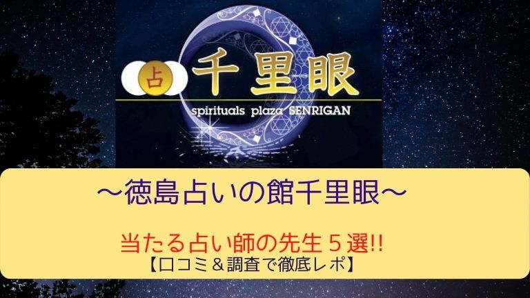 徳島千里眼の当たる占い師の先生5選!!