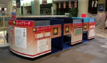 【名古屋】イオン大高店の『占いのアリーナ』の評判&鑑定レポート