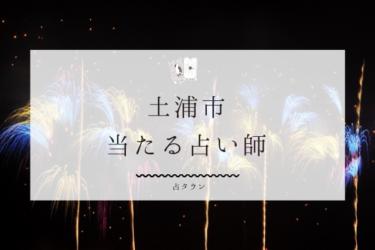 【2021年最新】土浦市の当たる占い師4選!口コミ&体験談まとめ