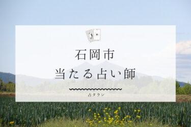 【2021年最新】石岡市の当たる占い師5選!口コミ&体験談まとめ