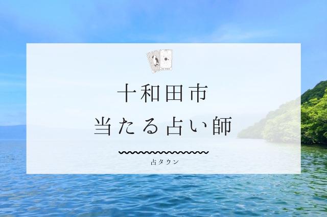 十和田市の当たる占い師
