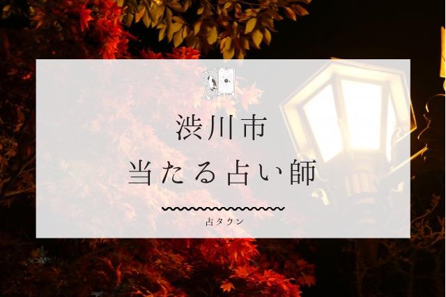 渋川市の当たる占い師