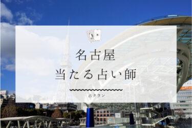 【2021年最新】名古屋の当たる占い師10選!!口コミ&体験レポ!!