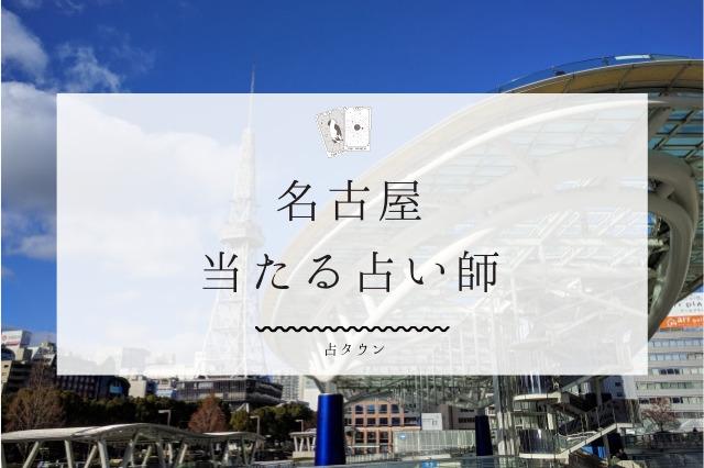 名古屋の当たる占い師