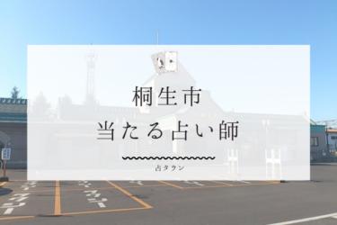 【2021年最新】桐生市の当たる占い師3選。口コミ&評判をレポ