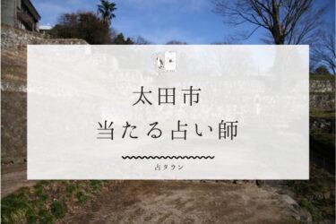 【2021年最新】太田市の当たる占い師6選。口コミ&評判をレポ