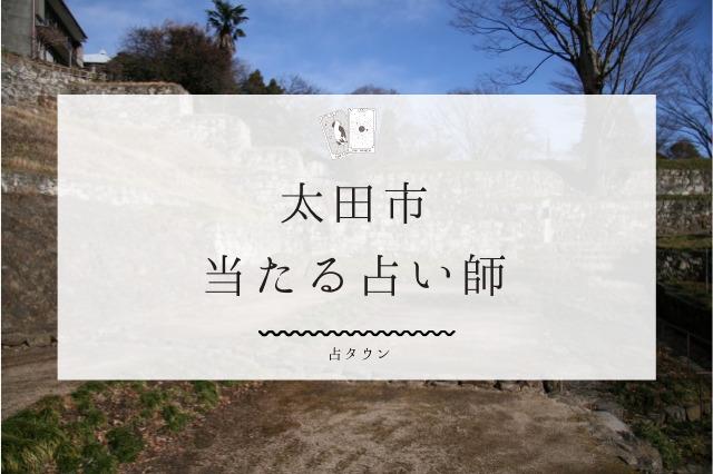 太田市の当たる占い師