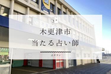 【2021年最新】木更津市の当たる占い師6選!口コミ&体験談徹底まとめ!
