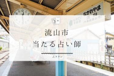 【2021年最新】流山市の当たる占い師3選!口コミ&体験談徹底まとめ!