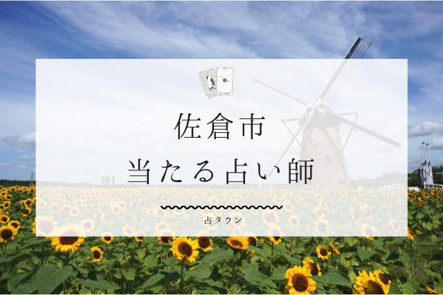 佐倉市の当たる占い師