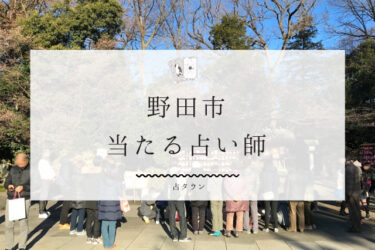 【2021年最新】野田市の当たる占い師4選!口コミ&体験談徹底まとめ!