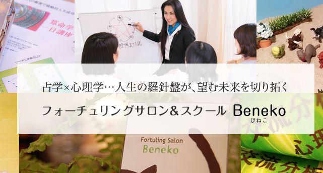 【福岡】美猫(びねこ)先生の算命学占いは当たるのか