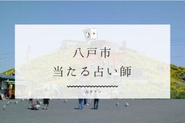 【2021年最新】八戸市の当たる占い師9選!口コミ&評判まとめ