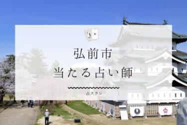 【2021年最新】弘前市の当たる占い師6選!口コミ&体験談レポ