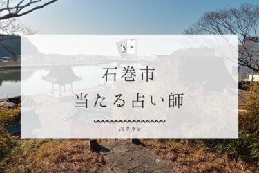 【2021年最新】石巻市の当たる占い師5選。口コミ&体験談レポ