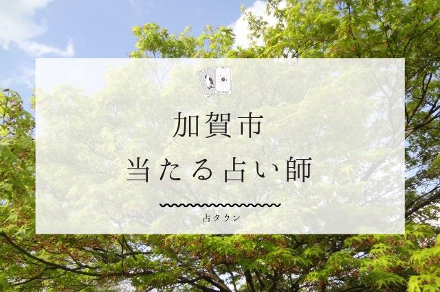 加賀市の当たる占い師