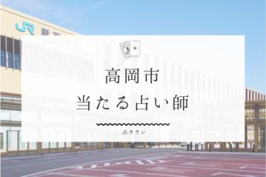 【2021年最新】高岡市の当たる占い師7選。口コミ&体験談まとめ