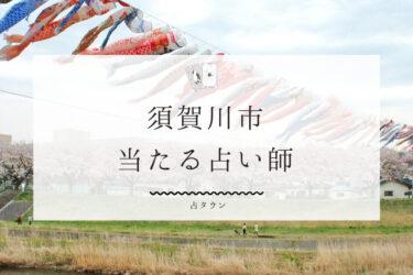 【最新版】須賀川市の当たる占い師3選。鑑定内容と評判徹底レポート