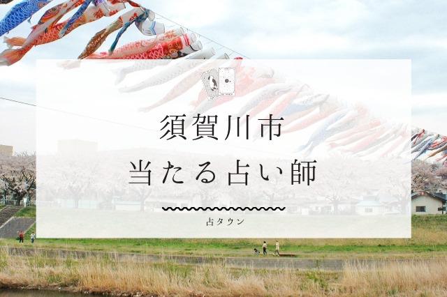 須賀川市の当たる占い師
