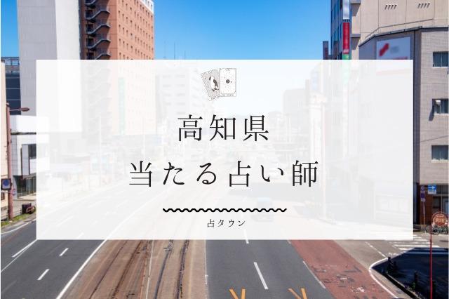 高知県の当たる占い師