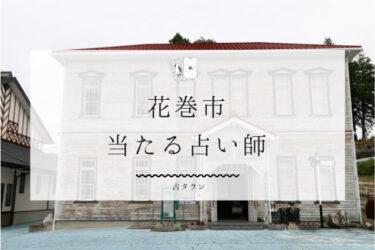 【最新版】花巻市の当たる占い師5選。鑑定内容と評判徹底レポート