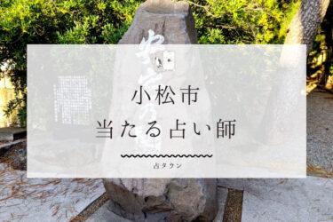 【2021年最新】小松市の当たる占い師3選。口コミ&体験談レポ