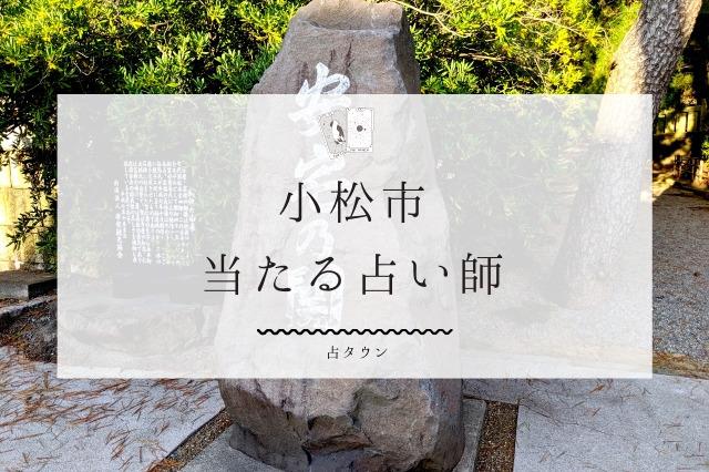 小松市の当たる占い師