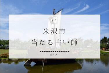 【2021年最新】米沢市の当たる占い師3選。口コミ&体験談まとめ