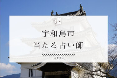 【2021年最新】宇和島市の当たる占い師2選。占術&評判徹底レポ