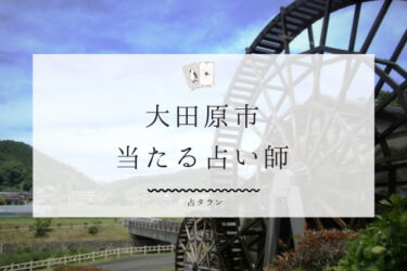 【2021年最新】大田原市の当たる占い師2選。口コミ&体験談レポ