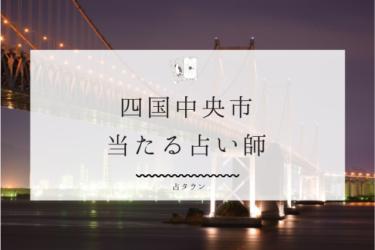 【最新版】四国中央市の当たる占い師3選。鑑定内容と評判徹底レポ