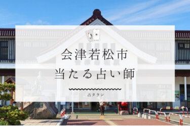 【2021年最新】会津若松の当たる占い師3選。口コミ&体験談レポ