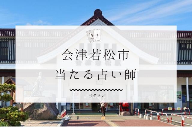 会津若松市の当たる占い師