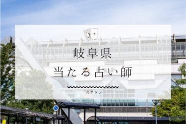 【2021年最新】岐阜県の当たる占い師21選!口コミ&体験談レポ