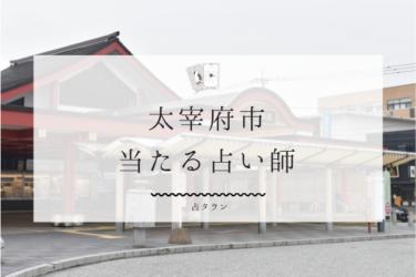 【2021年最新】太宰府市の当たる占い師4選。口コミ&体験談レポ
