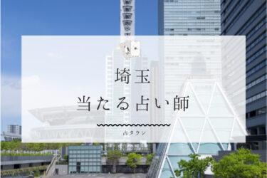 【2021年最新】埼玉の当たる占い師12選。口コミ&体験談レポ