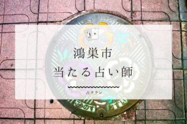 【最新版】鴻巣市の当たる占い師3選。女性の評判&鑑定レポート