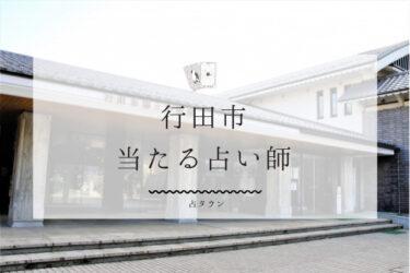【2021年最新】行田市の当たる占い師3選。口コミ&体験談レポ