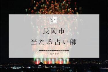 【2021年最新】長岡市の当たる占い師10選。口コミ&体験談レポ