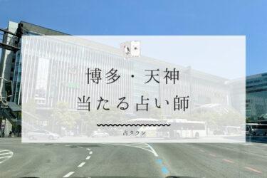 【2021年最新】博多・天神の当たる占い師14選。口コミ&体験談レポ