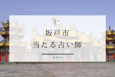 【最新版】坂戸市の当たる占い師3選。評判&鑑定内容を徹底レポート