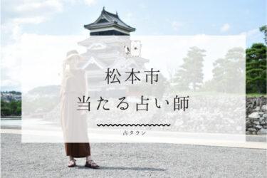 【2021年最新】松本市の当たる占い師5選。口コミ&体験談レポ