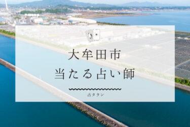 【2021年最新】大牟田市の当たる占い師4選。口コミ&体験談