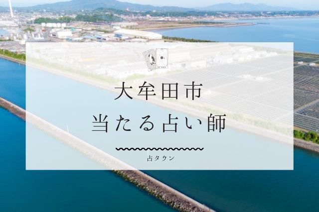 大牟田市の当たる占い師