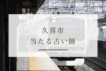 【最新版】久喜市の当たる占い師3選。評判&鑑定内容を徹底レポ
