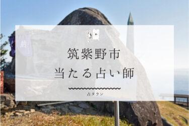 【2021年最新】筑紫野市の当たる占い師3選。口コミ&体験談レポ