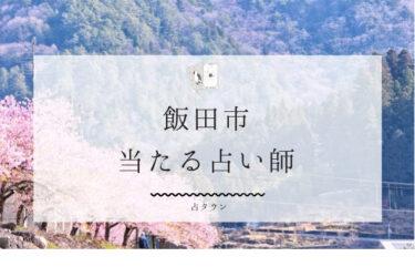 【2021年最新】飯田市の当たる占い師4選。口コミ&体験談レポート