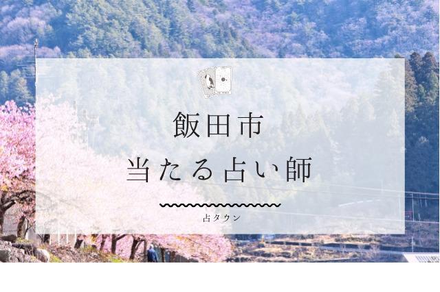 飯田市の当たる占い師